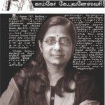 காம்கேர் ஜெயித்த கதை - நமது நம்பிக்கை (NOV 2018)