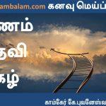 கனவு மெய்ப்பட[7] - பணம்-பதவி-புகழ்! (minnambalam.com)